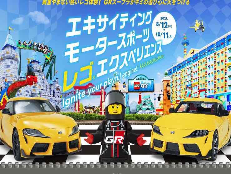 Toyota Supra Lego